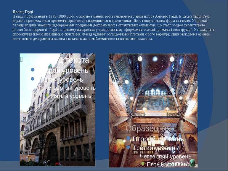 Палац Гауді Палац, побудований в 1885–1890 роки, є однією з ранніх робіт знам...