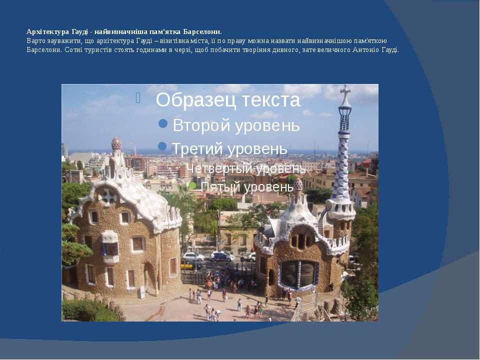 Архітектура Гауді - найвизначніша пам'ятка Барселони. Варто зауважити, що арх...