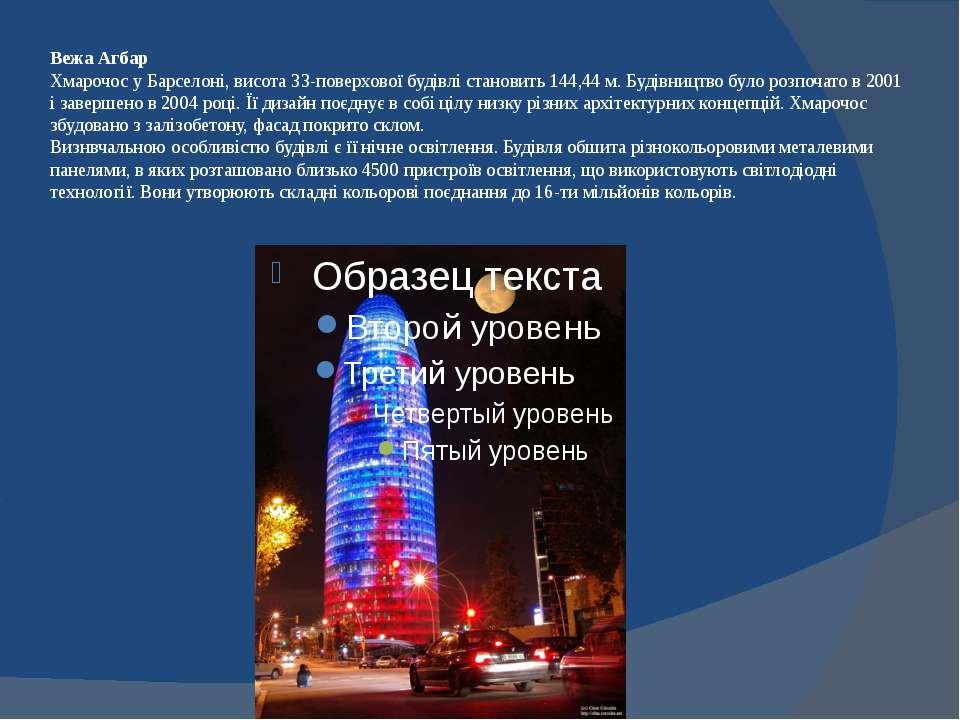 Вежа Агбар Хмарочос у Барселоні, висота 33-поверхової будівлі становить 144,4...