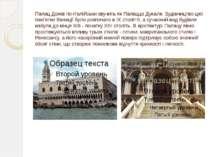 Палац Дожів по-італійськи звучить як Палаццо Дукале. Будівництво цієї пам'ятк...