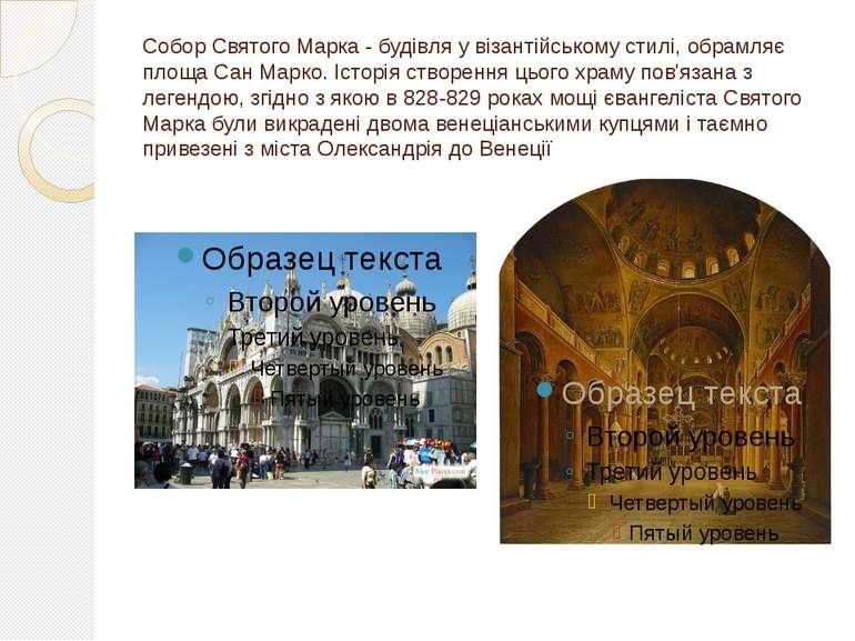 Собор Святого Марка - будівля у візантійському стилі, обрамляє площа Сан Марк...