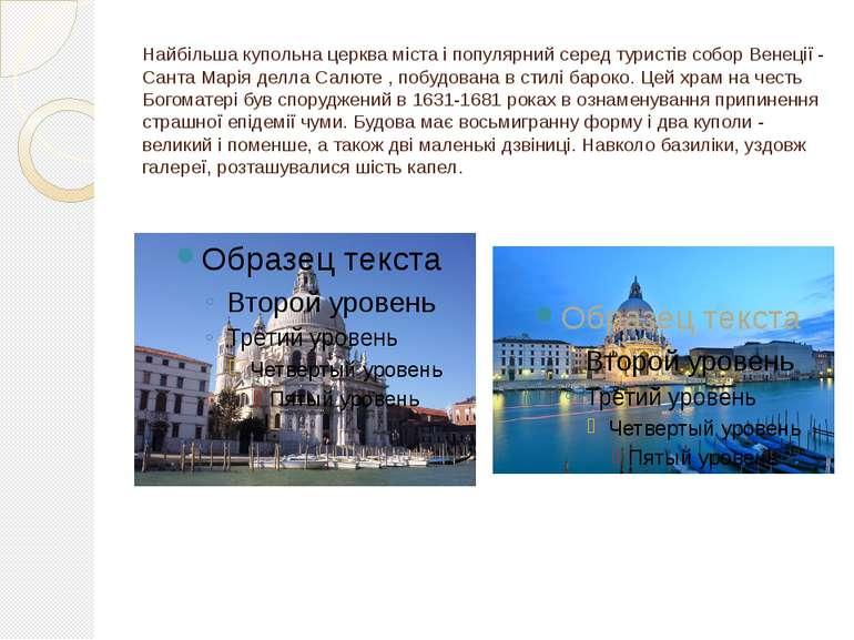 Найбільша купольна церква міста і популярний серед туристів собор Венеції - С...