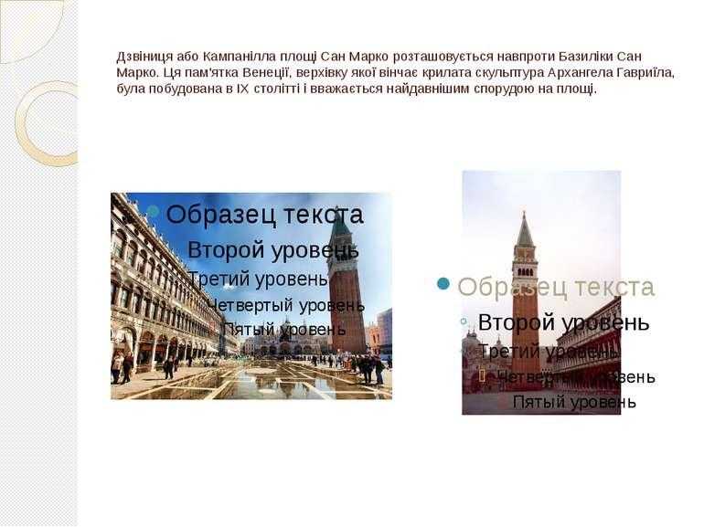 Дзвіниця або Кампанілла площі Сан Марко розташовується навпроти Базиліки Сан ...