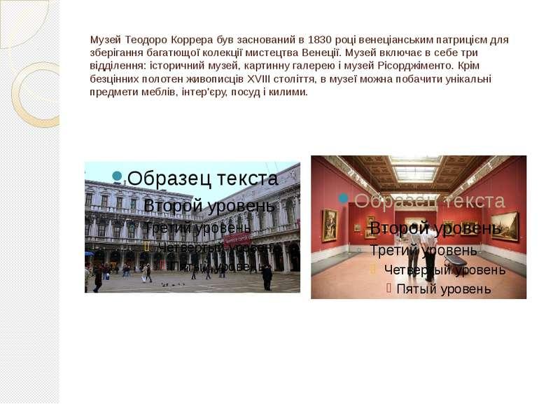 Музей Теодоро Коррера був заснований в 1830 році венеціанським патрицієм для ...