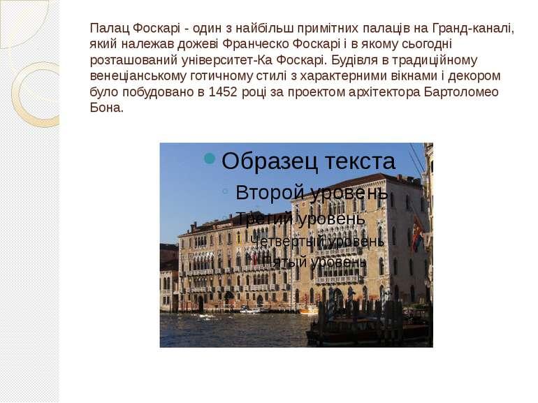 Палац Фоскарі - один з найбільш примітних палаців на Гранд-каналі, який належ...