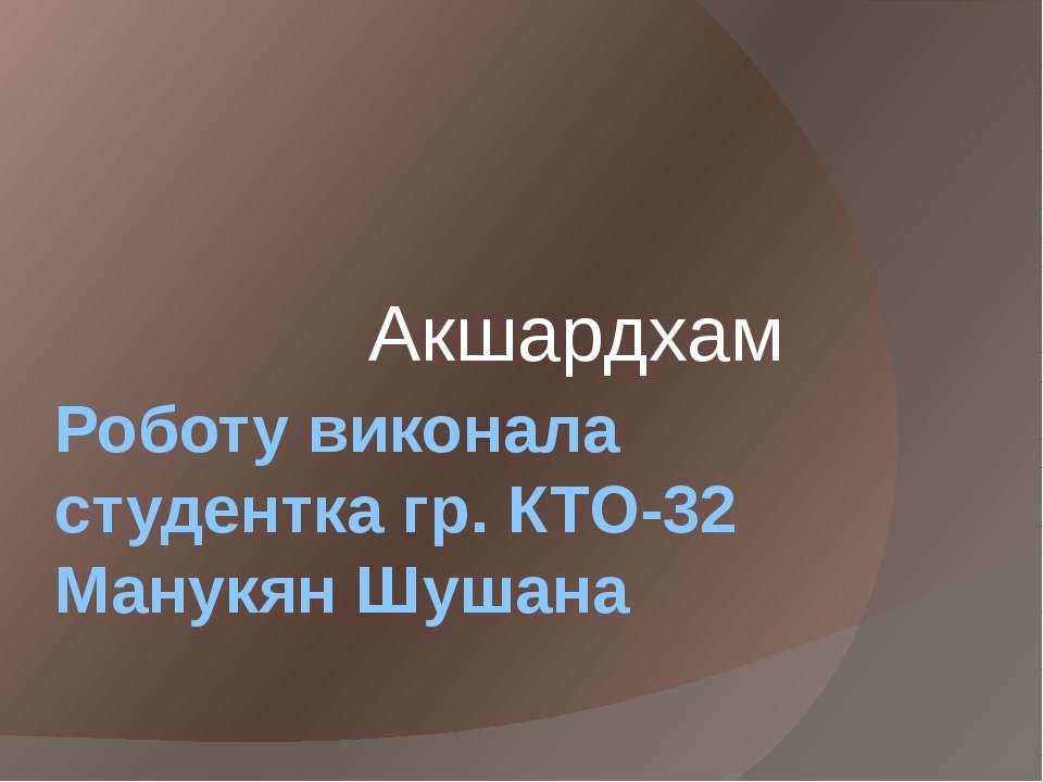 Роботу виконала студентка гр. КТО-32 Манукян Шушана Акшардхам