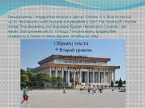 Тяньаньмень - квадратна площа в центрі Пекіна. Її з 39,6 га площі часто назив...