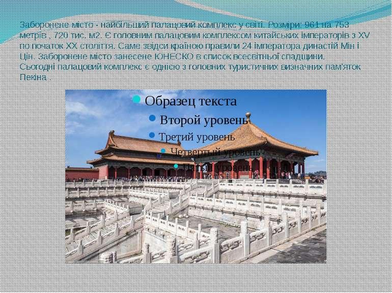 Заборонене місто - найбільший палацовий комплекс у світі. Розміри: 961 на 753...