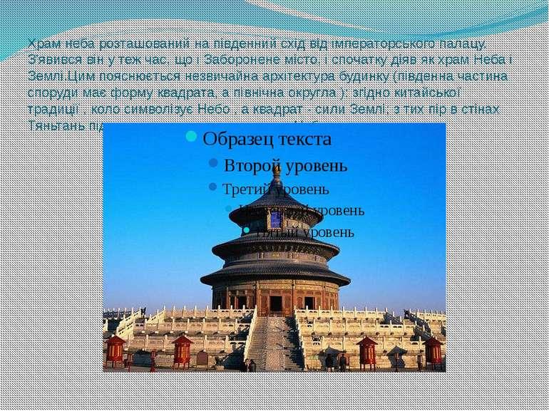 Храм неба розташований на південний схід від імператорського палацу. З'явився...
