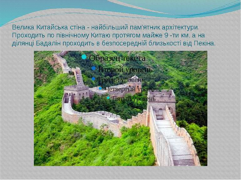 Велика Китайська стіна - найбільший пам'ятник архітектури. Проходить по півні...