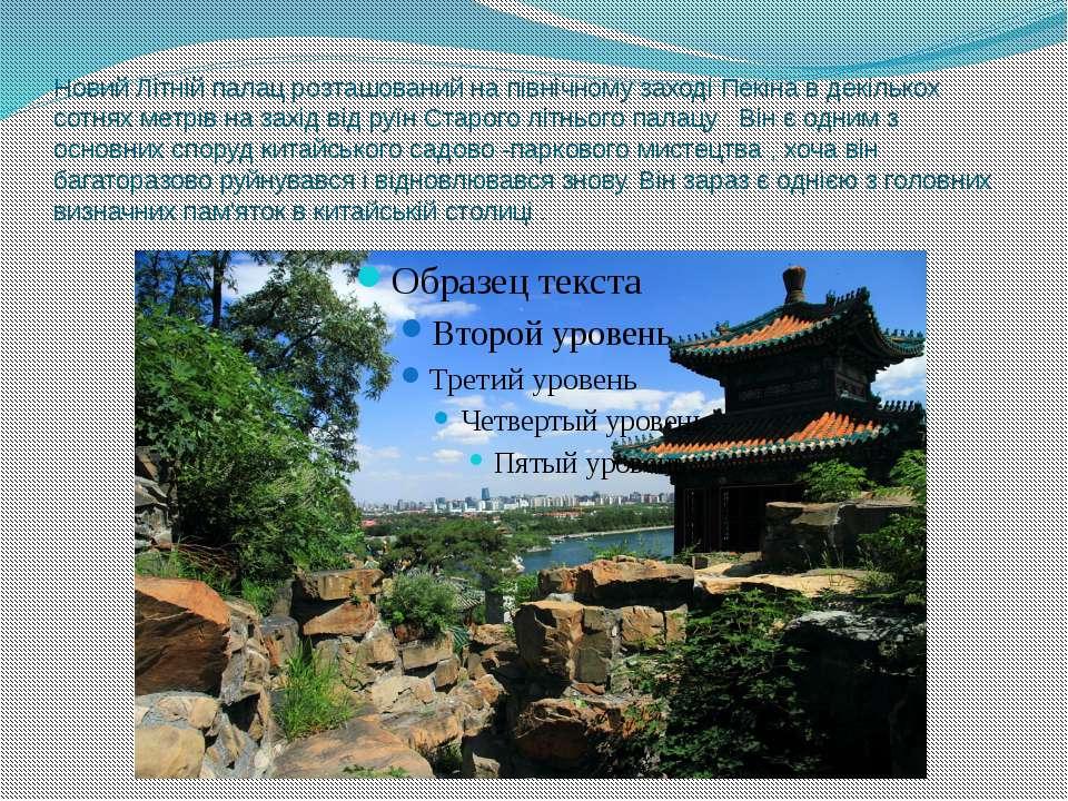 Новий Літній палац розташований на північному заході Пекіна в декількох сотня...