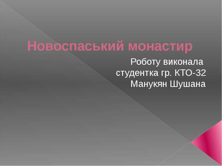 Новоспаський монастир Роботу виконала студентка гр. КТО-32 Манукян Шушана