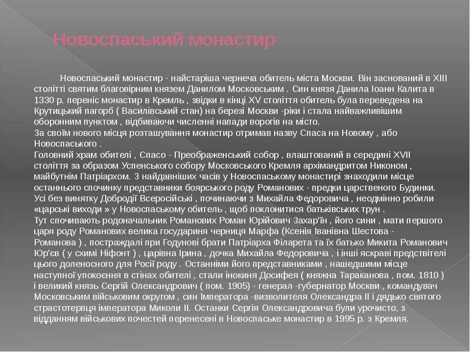 Новоспаський монастир Новоспаський монастир - найстаріша чернеча обитель міст...