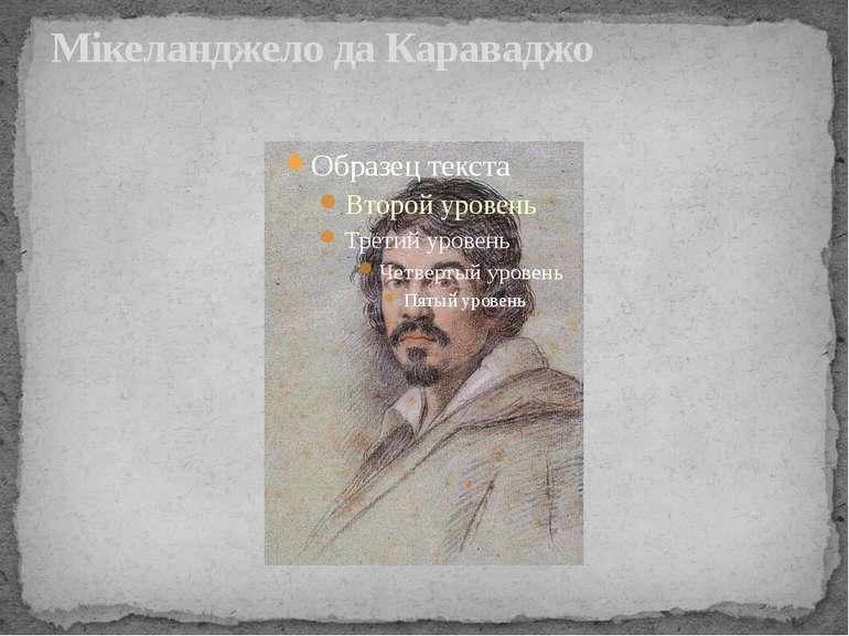 Мікеланджело да Караваджо