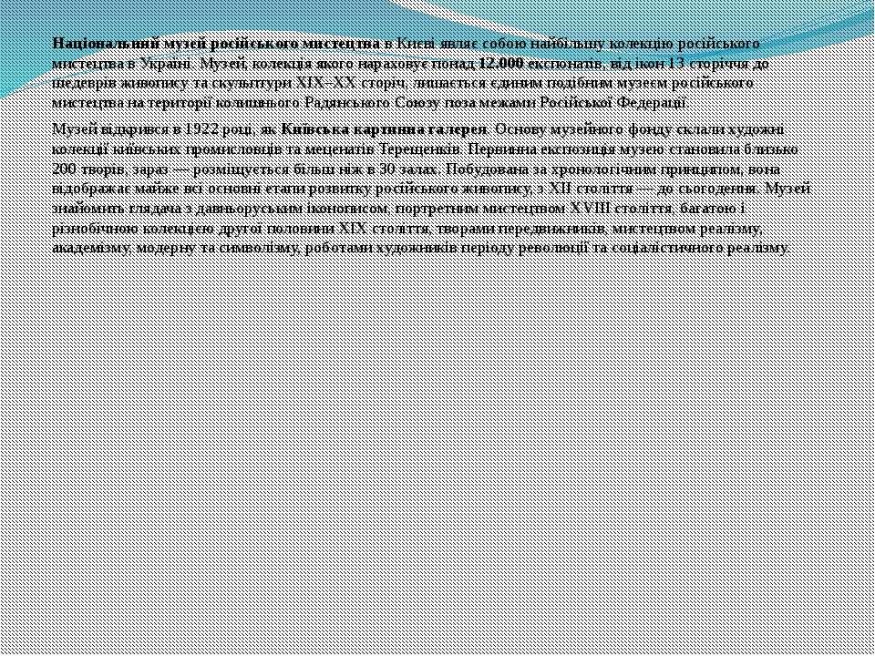 Національний музей російського мистецтва в Києві являє собою найбільшу колекц...