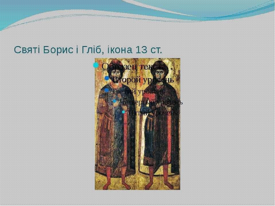 Святі Борис і Гліб, ікона 13 ст.