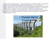 Акведук Агуаш- Лібріш (дослівно - « акведук вільних вод » ) вважається одним ...