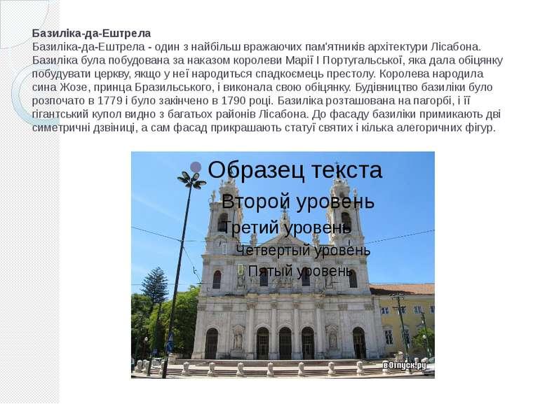 Базиліка-да-Ештрела Базиліка-да-Ештрела - один з найбільш вражаючих пам'ятник...