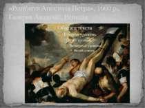 «Розп'яття Апостола Петра», 1660 р., Галерея Академії, Венеція