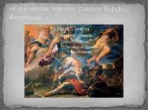 «Еней вбиває ворога», галерея Корсіні, Флоренція