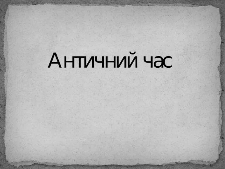 Античний час