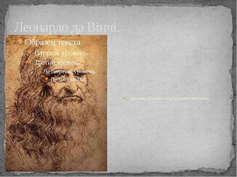 Леонардо да Вінчі. Засновником нового етапу розвитку мистецтва.