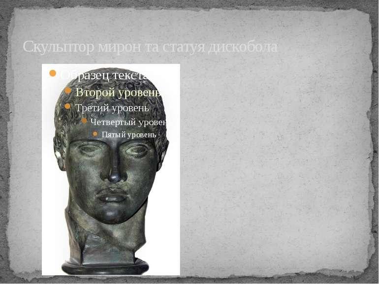 Скульптор мирон та статуя дискобола