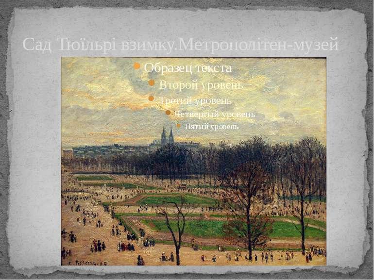 Сад Тюїльрі взимку.Метрополітен-музей