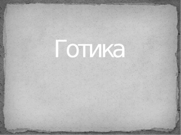 Готика