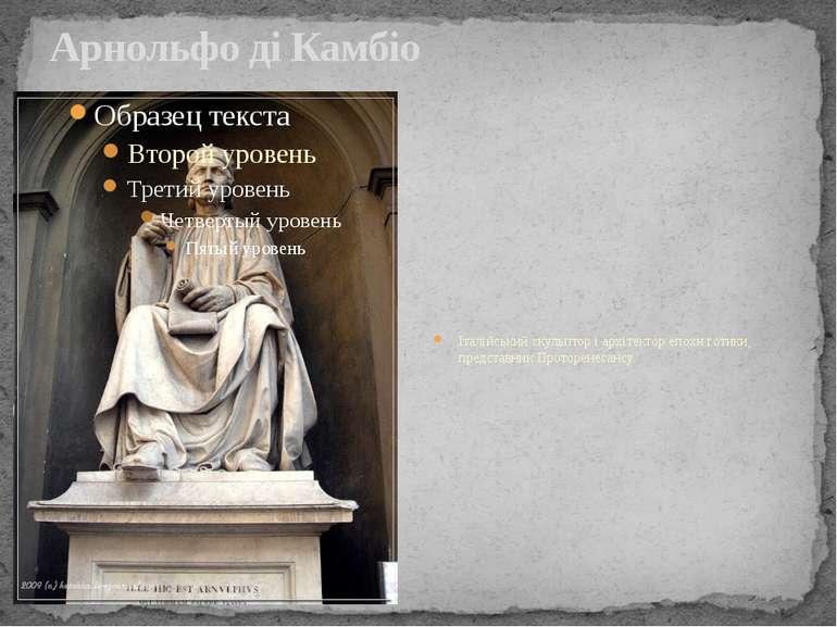 Арнольфо ді Камбіо Італійський скульптор і архітектор епохи готики, представн...