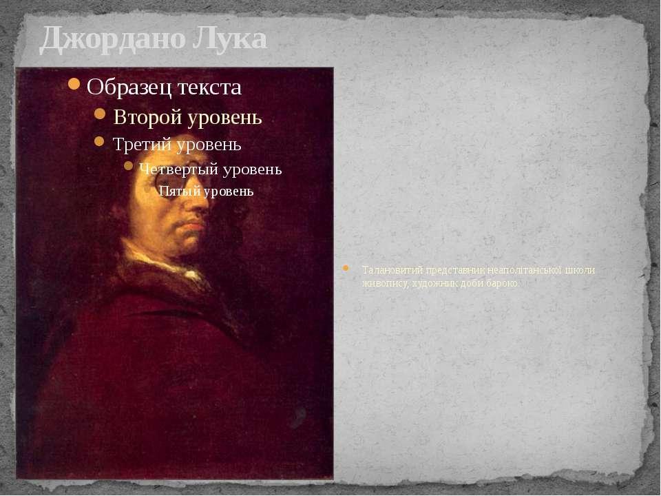 Джордано Лука Талановитий представник неаполітанської школи живопису, художни...