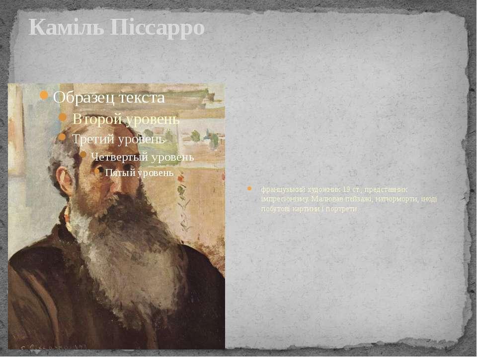 Каміль Піссарро французький художник 19 ст., представник імпресіонізму. Малюв...
