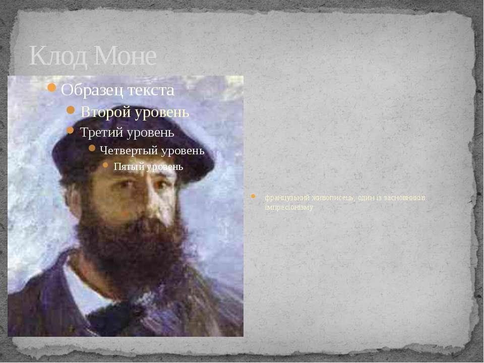Клод Моне французькийживописець, один із засновників імпресіонізму