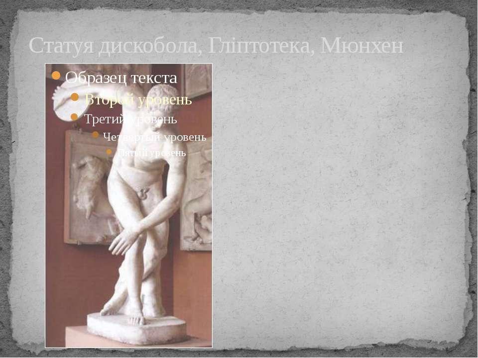 Статуя дискобола, Гліптотека, Мюнхен