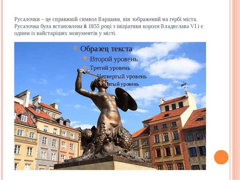 Русалочки – це справжній символ Варшави, він зображений на гербі міста. Русал...
