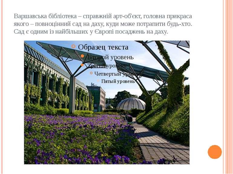 Варшавська бібліотека – справжній арт-об'єкт, головна прикраса якого – повноц...