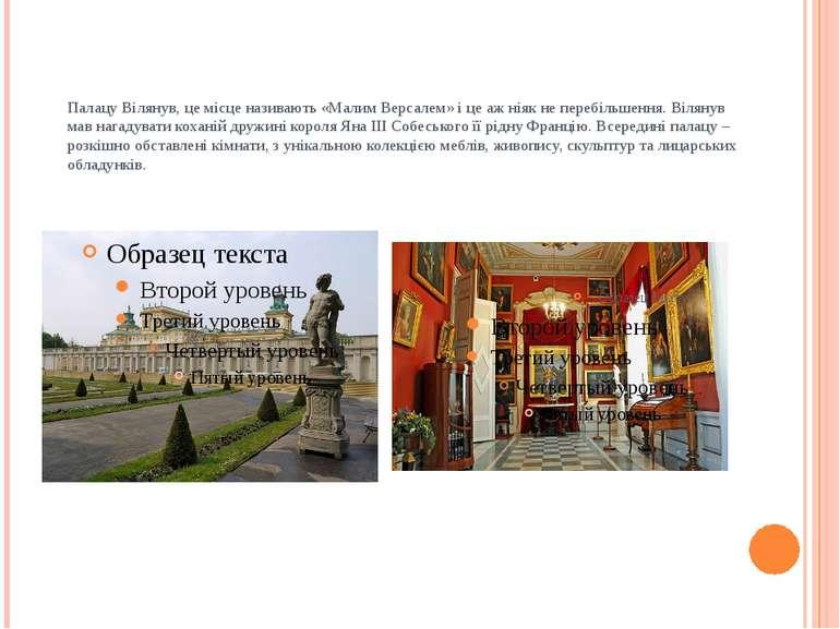 Палацу Вілянув, це місце називають «Малим Версалем» і це аж ніяк не перебільш...