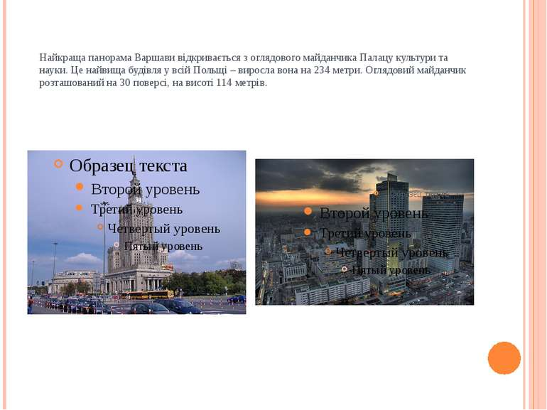Найкраща панорама Варшави відкривається з оглядового майданчика Палацу культу...
