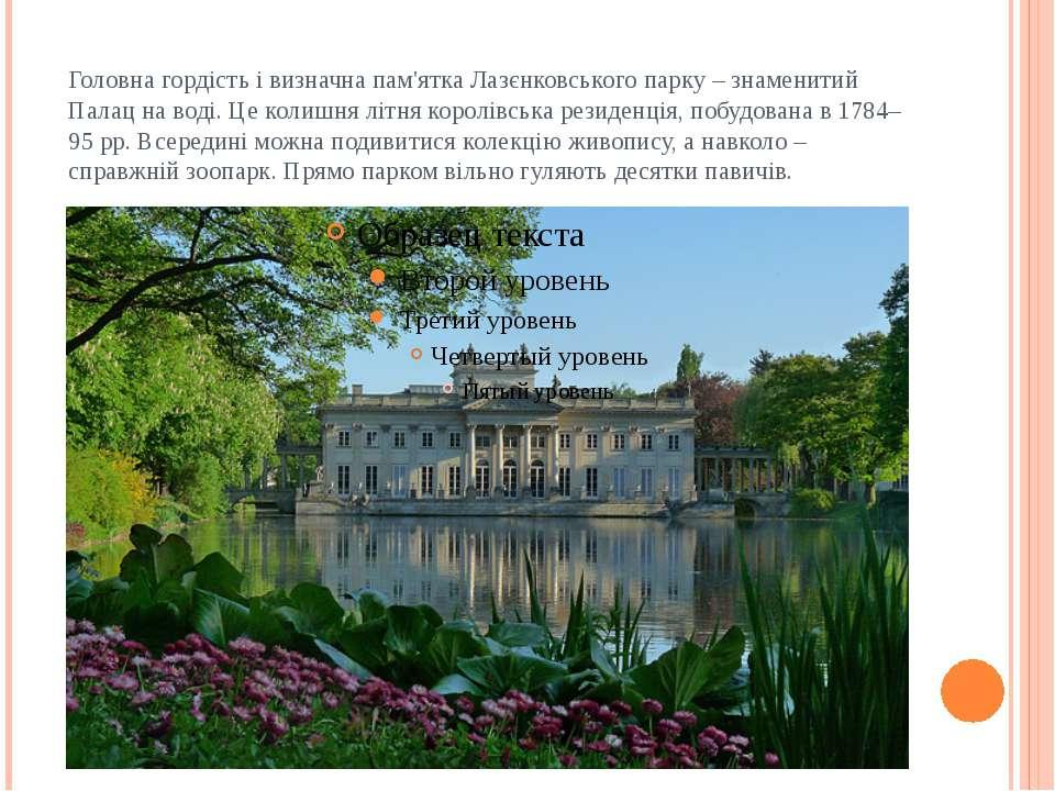Головна гордість і визначна пам'ятка Лазєнковського парку – знаменитий Палац ...