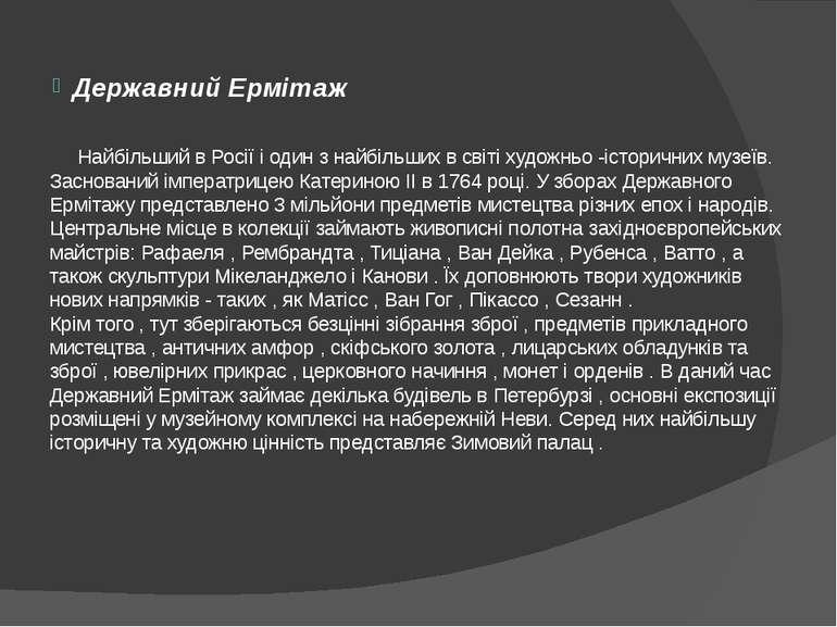 Державний Ермітаж Найбільший в Росії і один з найбільших в світі художньо -іс...
