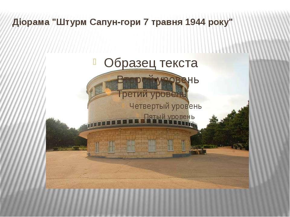 """Діорама """"Штурм Сапун-гори 7 травня 1944 року"""""""