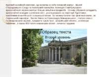 Крупний музейний комплекс, що включає в себе головний корпус , Музей Стародав...