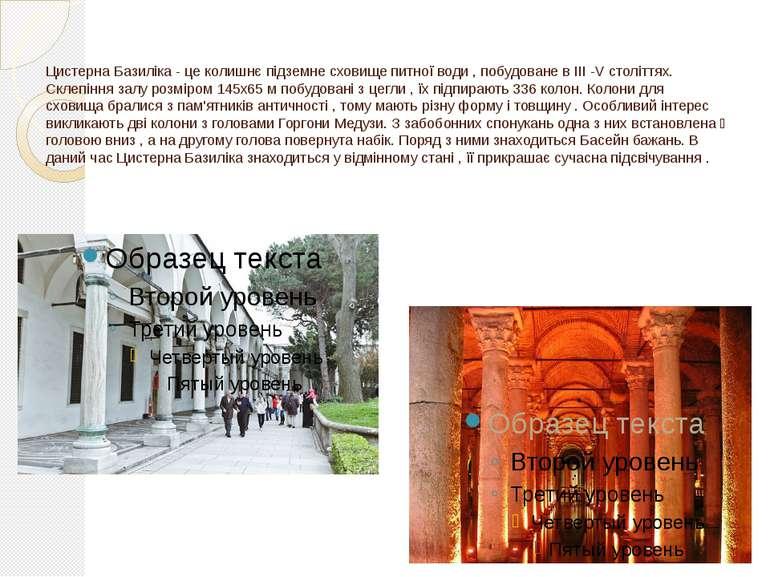 Цистерна Базиліка - це колишнє підземне сховище питної води , побудоване в II...