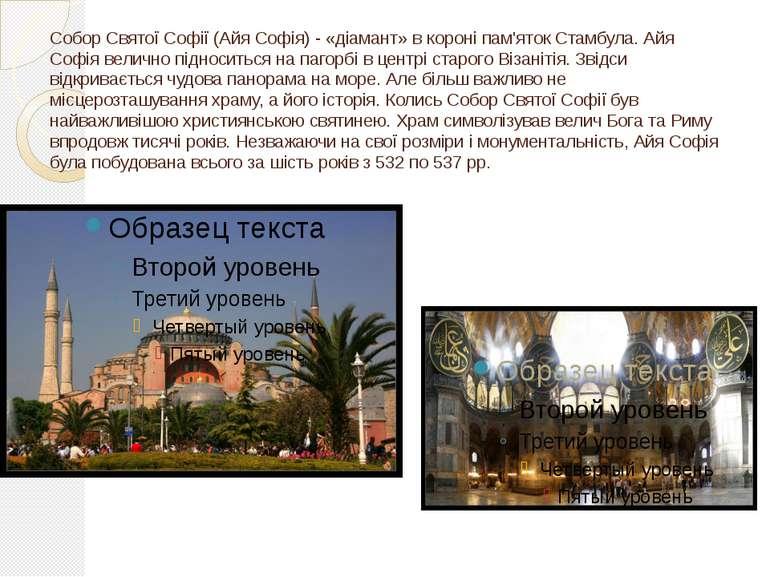 Собор Святої Софії (Айя Софія) - «діамант» в короні пам'яток Стамбула. Айя Со...