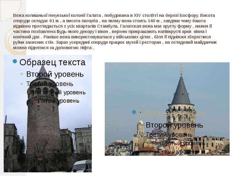Вежа колишньої генуезької колонії Галата , побудована в XIV столітті на берез...