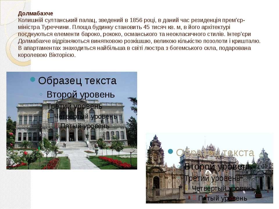 Долмабахче Колишній султанський палац, зведений в 1856 році, в даний час рези...