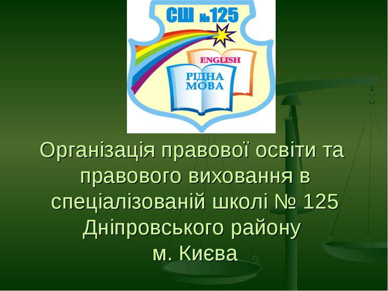 Організація правової освіти та правового виховання в спеціалізованій школі № ...
