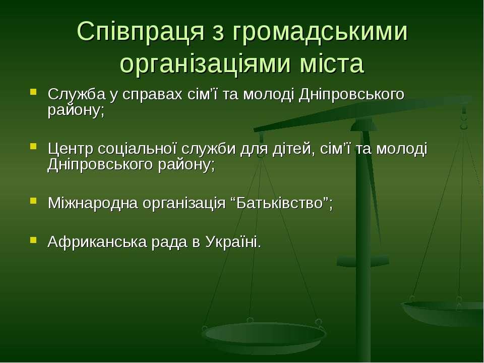 Співпраця з громадськими організаціями міста Служба у справах сім'ї та молоді...