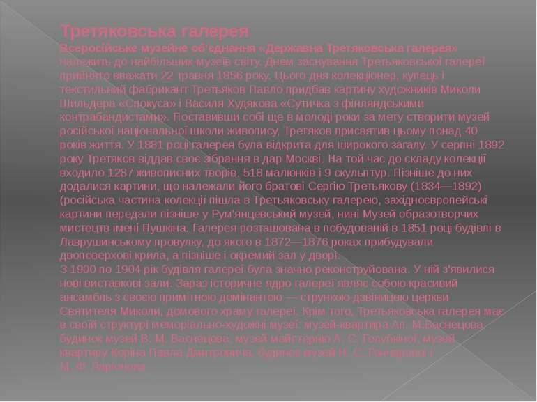 Третяковська галерея Всеросійське музейне об'єднання «Державна Третяковська г...