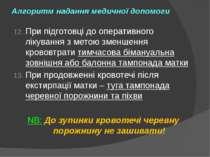 Алгоритм надання медичної допомоги При підготовці до оперативного лікування з...